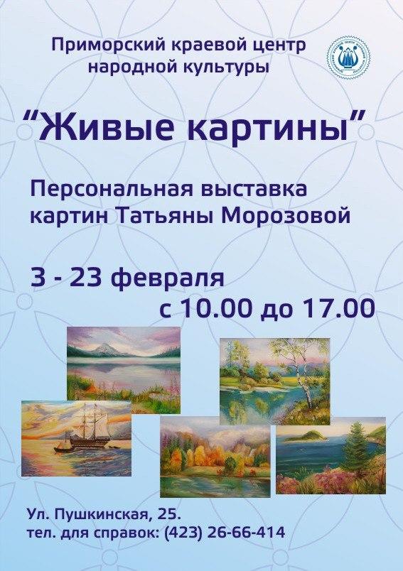 Афиша Владивосток Выставка «Живые картины».
