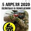 Пейнтбольный клуб 505 СПб, 17 мая