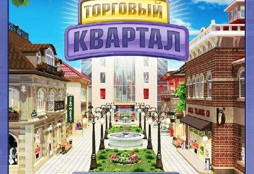 Читы на торговый квартал вконтакте.