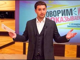 Говорим и показываем - Членовредительство 10/11/2014, Тв-Шоу