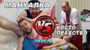 Мануалка VS Костоправства! Как лечить сколиоз? Олег Гудвин и Казак Костоправ