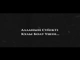 Алланың сүйікті құлы болу үшін-Ерлан Ақатаев