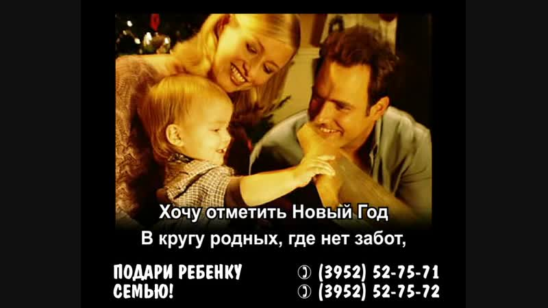 Подари ребенку семью