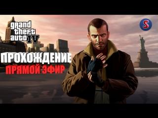 Проходим Grand Theft Auto IV #3