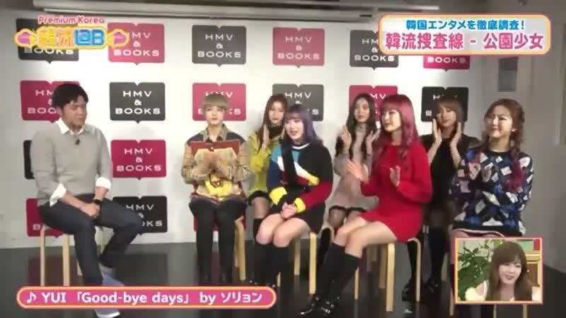YUI Good-bye days - 서령 Seoryoung 공원소녀 GWSN