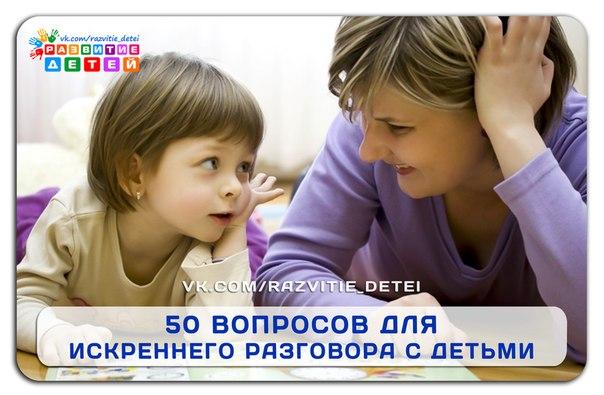 50 ВОПРОСОВ ДЛЯ ИСКРЕННЕГО РАЗГОВОРА С