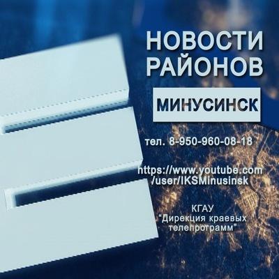 Икс Минусинск