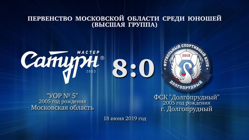 Голы матча команды 2005 г.р. 18 июня 2019 год.