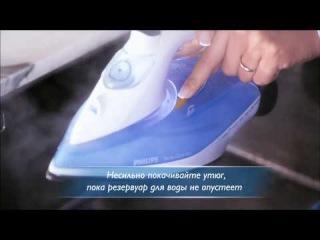Как почистить утюг Philips от накипи
