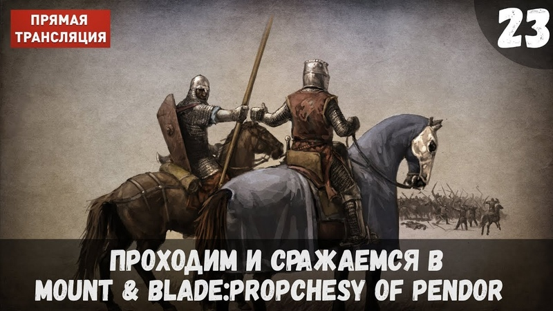 Стрим Mount Blade Prophesy of Pendor Часть №23