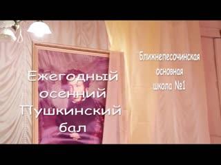 Пушкинский бал - 2018! МБОУ Ближнепесоченская основная школа №1, г.Выкса