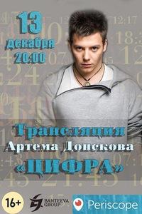 Трансляция экстрасенса Артема Донскова ЦИФРА