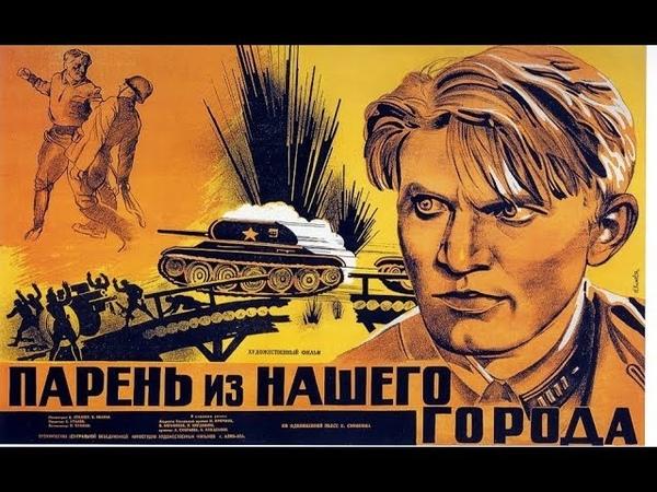 ПАРЕНЬ ИЗ НАШЕГО ГОРОДА ( советский фильм военный )