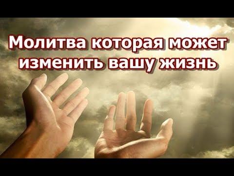 Молитва которая может изменить вашу жизнь