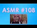 108 ASMR АСМР Seafoam Kitten's TINGLE IMMUNITY DEEP and INTENSE Mouth Sounds Tongue Wiggles and Ear Cupping