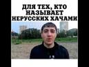 Для тех кто называет хачами не русских