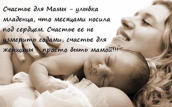 Ты стала мамой поздравление с