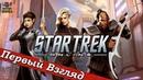Star Trek Online - ПЕРВЫЙ ВЗГЛЯД ОТ EGD