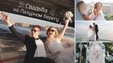 Душевная Петербургская свадьба в ресторане Лазурный Берег