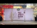 POLE SPORTS RUSSIA 2018 Тронина Мария