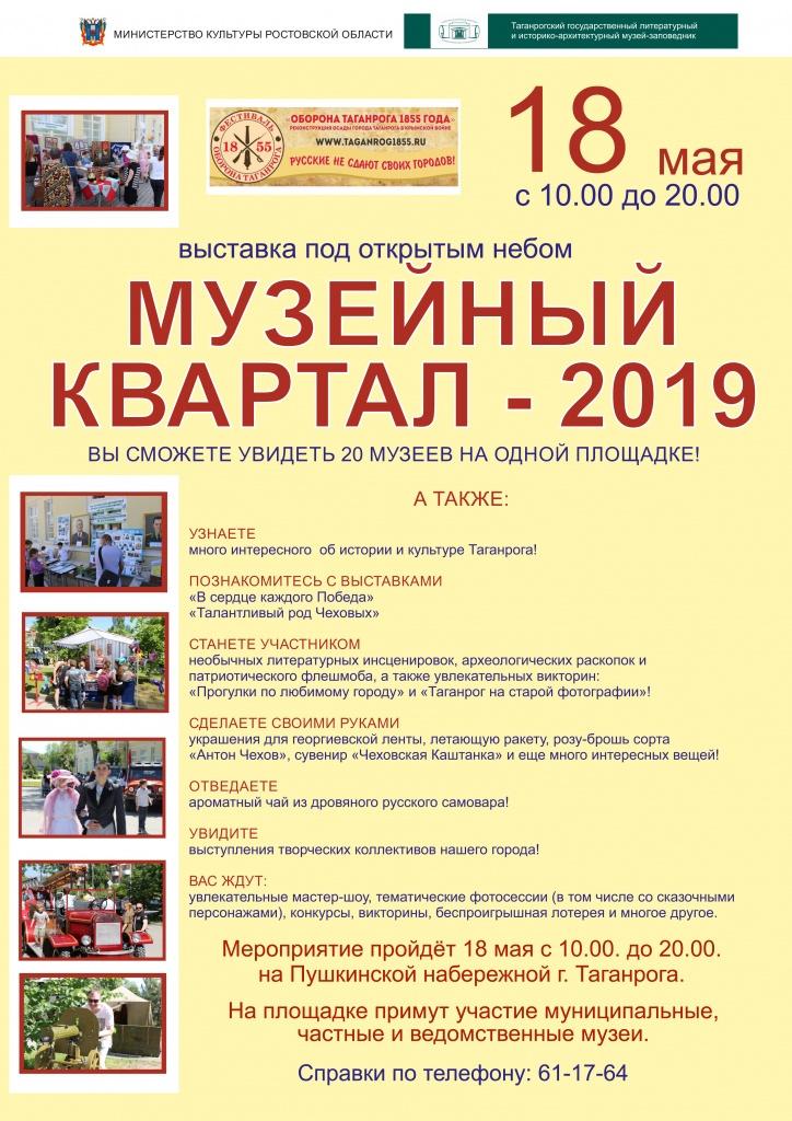 В Таганроге пройдет выставка под открытым небом «Музейный квартал - 2019»