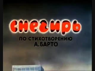 Снегирь, Агния Барто, Союзмультфильм
