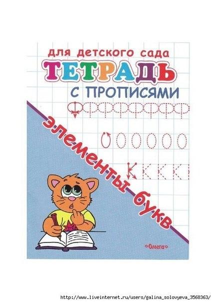 Тетрадь с прописями для детей от 3-х лет. Учимся писать!