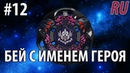 Beyblade Metal Masters - 12 русс. озвучка от BeyBeast project