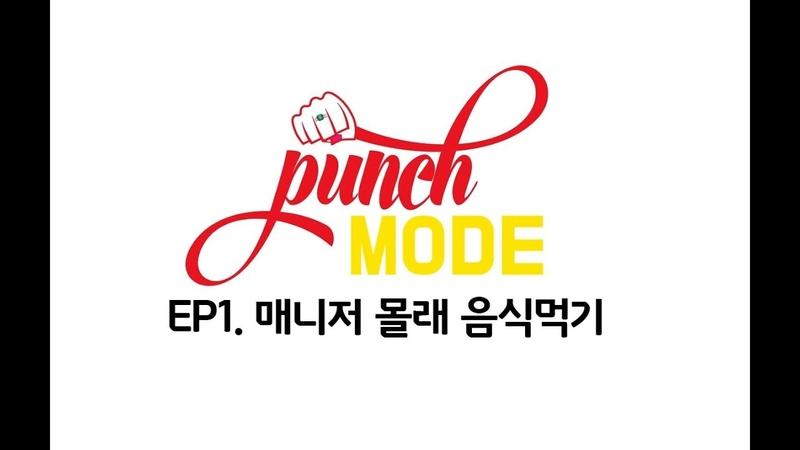 펀치모드(punchmode) -EP1.매니저 몰래 음식먹기