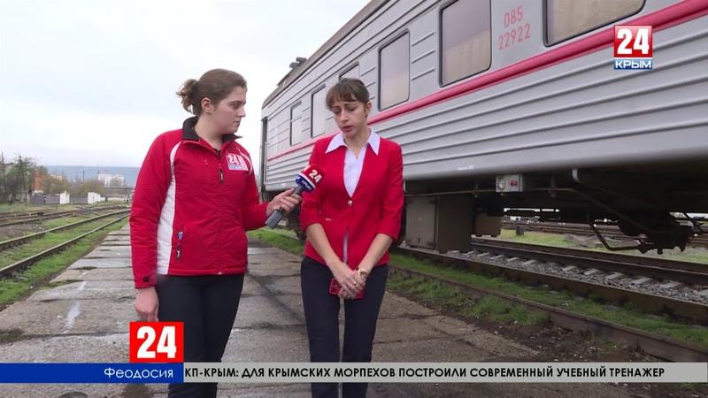 На участке Армянск Керчь запустили поезда с модернизированными вагонами