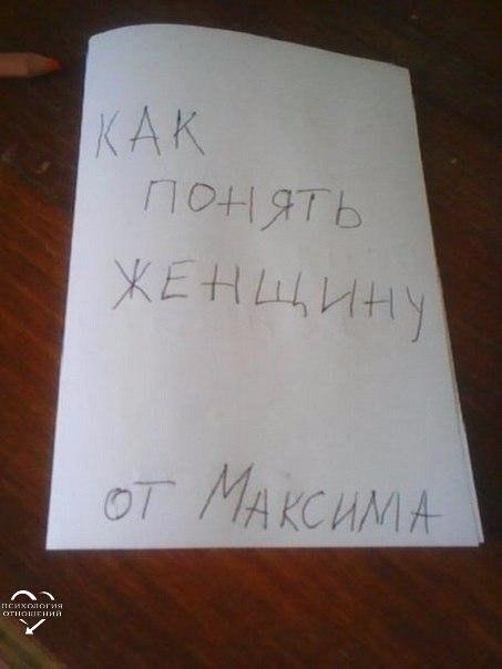 Мальчик написал книгу о том, как понять женщину.😄