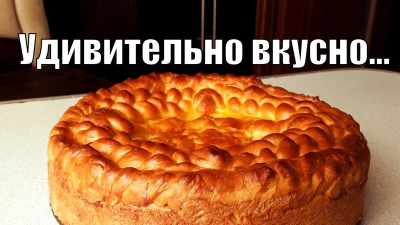 Вы будете просто очарованы этим пирогом!You will be fascinated by this cake!