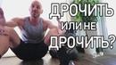 ДРОЧИТЬ ИЛИ НЕ ДРОЧИТЬ Johnny Sins лысый из BRAZZERS на русском без цензуры