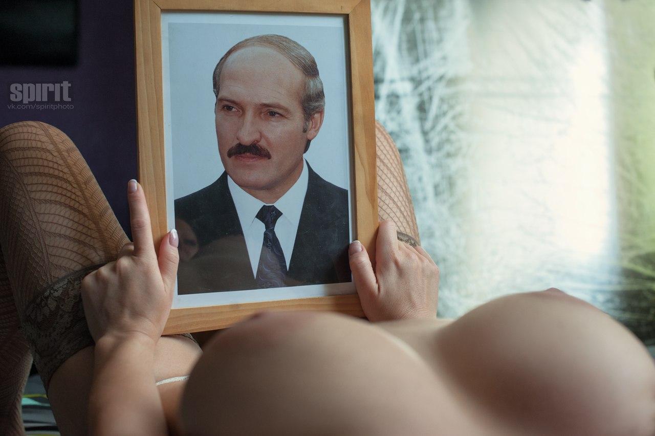 Порно с лукошенко фото 668-948