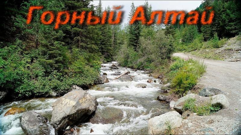 Горный Алтай - 2016. Дорога до Перевала Кату-Ярык.