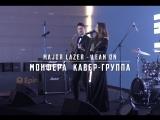 Кавер-группа Монфер