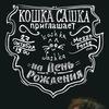 День рождения Кошки Сашки в Москве