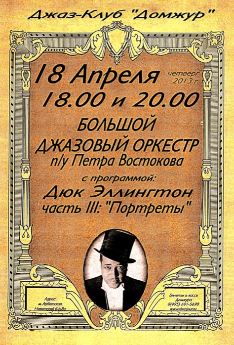 18.04 БОЛЬШОЙ ДЖАЗОВЫЙ ОРКЕСТР играет ЭЛЛИНГТОНА