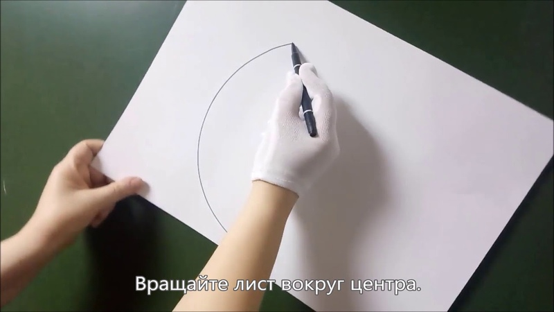 рисуем окружность без циркуля