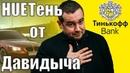 ПОЧЕМУ ЭРИК ДАВИДЫЧ ПРОДАЛСЯ ТИНЬКОВУ!? \ smotra TV