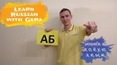 How to pronounce Russian vowels: А, Я, О, Ё, У, Ю, Ы, И, Э, Е | Learn Russian with Gera