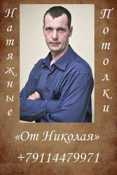 Николай кузьминский муж быстрицкой фото - VilingStore