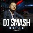 Dj Smash альбом Волна (Remixes)