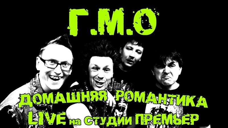 Г.М.О. - Домашняя романтика (Live на студии ПРЕМЬЕР)