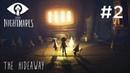 Прохождение Little Nightmares DLC - Укрытие/The Hideaway 2