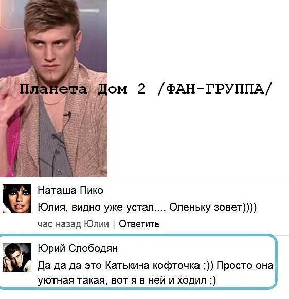 Юрий Слободян и Екатерина  Токарева NthMjZE3hmk