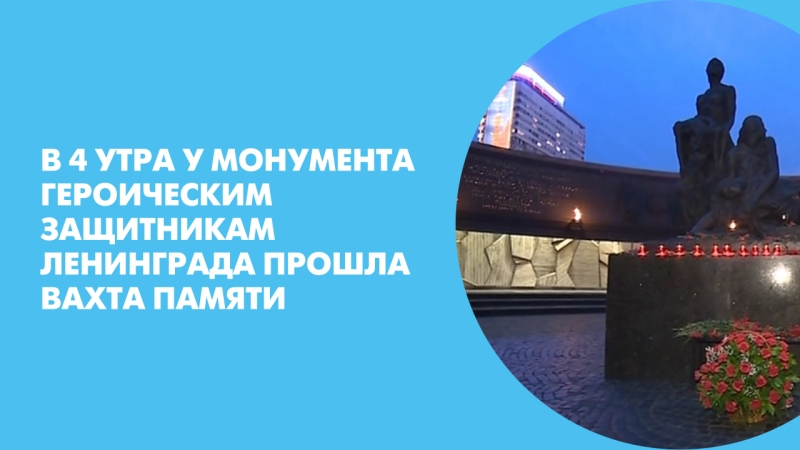 В 4 утра у Монумента героическим защитникам Ленинграда прошла Вахта памяти