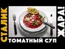 Шикарный томатный суп в жару лучше окрошки