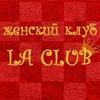 Женский клуб LA CLUB
