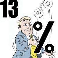 налоговый вычет у работодателя